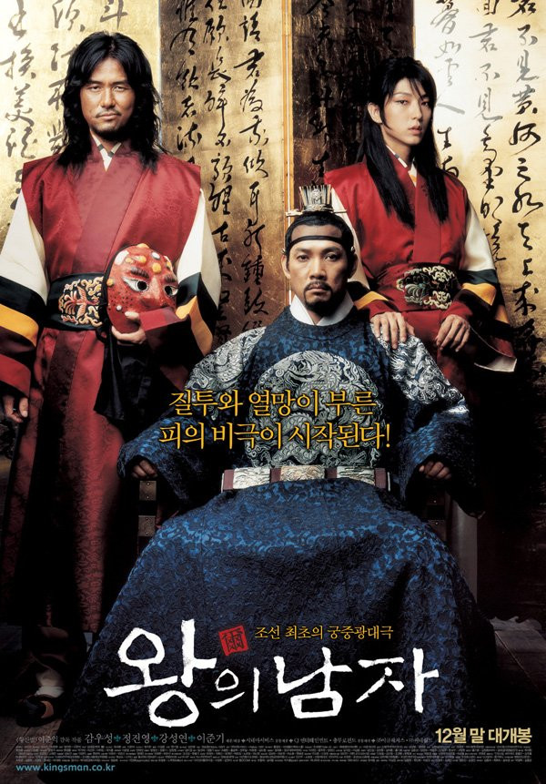 The King and the Clown (2005) กบฏรักจอมแผ่นดิน